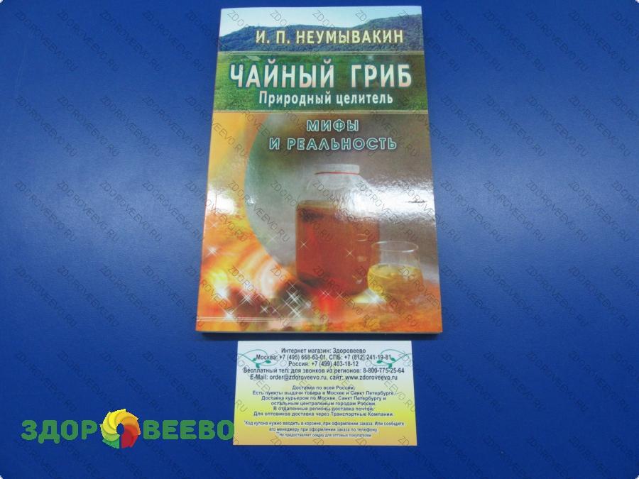 Неумывакин иван павлович книги скачать бесплатно сода