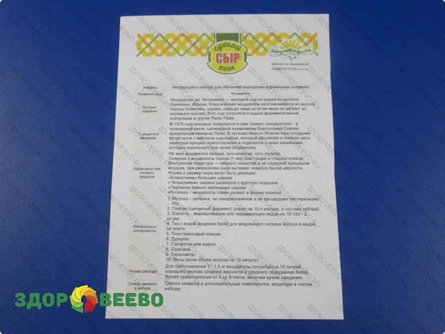 Натуральные средства по уходу за телом Сыроделие Инструкции к наборам для сыроделия: Инструкция Моцарелла