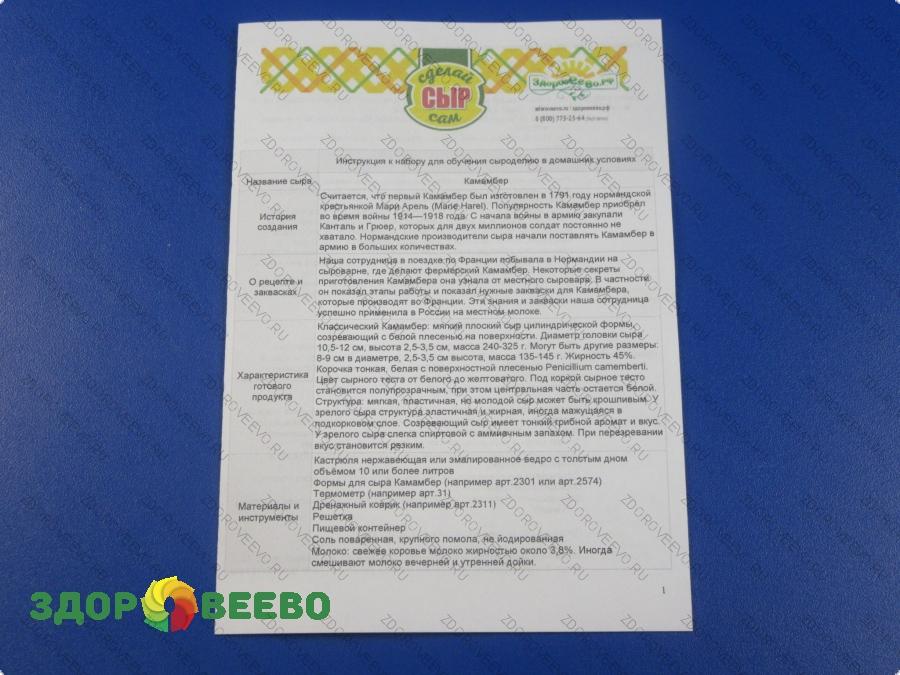 Натуральные средства по уходу за телом Сыроделие Инструкции к наборам для сыроделия: Инструкция Камамбер