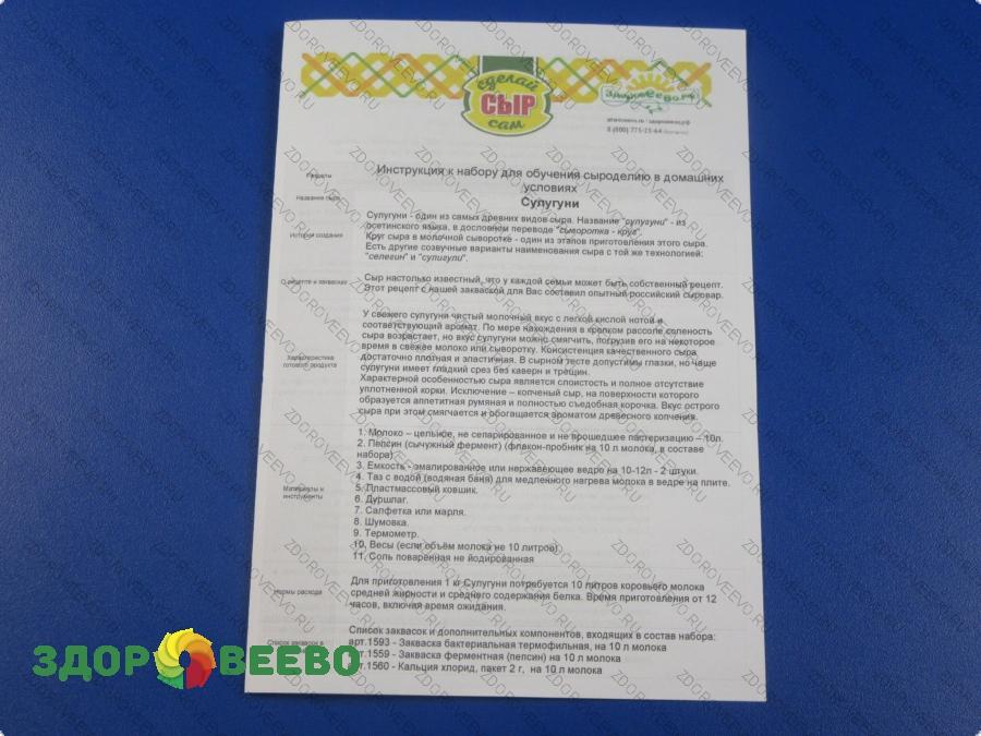 Натуральные средства по уходу за телом Сыроделие Инструкции к наборам для сыроделия: Инструкция Сулугуни
