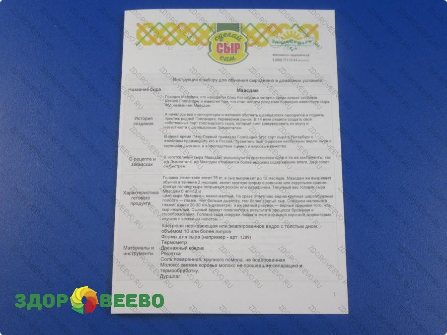 Натуральные средства по уходу за телом Сыроделие Инструкции к наборам для сыроделия: Инструкция Маасдам