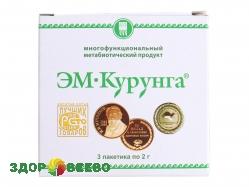 ЭМ-Курунга (Порошок) 3 пакетика по 2 гр.