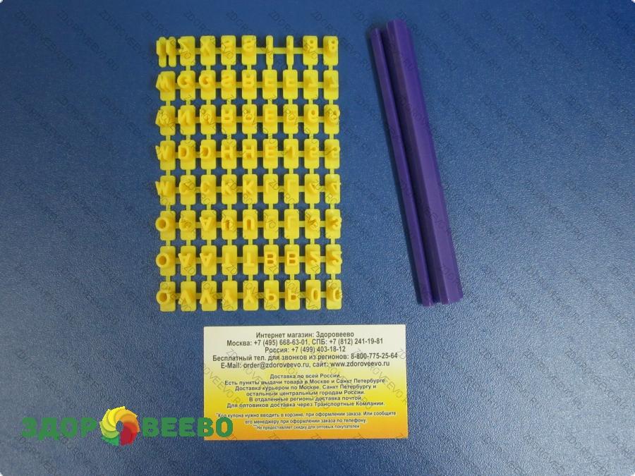 4a0a25294 Кулинарный штамп с набором букв и цифр Увеличить